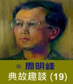 典故趣談(19) -◎周明峰 - 台灣e新聞