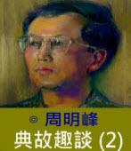 典故趣談(2) -◎周明峰 - 台灣e新聞