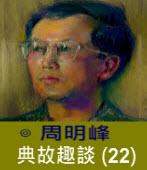 典故趣談(22) -◎周明峰 - 台灣e新聞