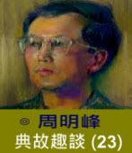 典故趣談(23) -◎周明峰 - 台灣e新聞