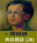 典故趣談(28) -◎周明峰 - 台灣e新聞