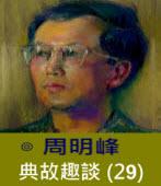 典故趣談(29) -◎周明峰 - 台灣e新聞