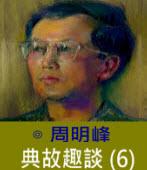 典故趣談(6) -◎周明峰 - 台灣e新聞