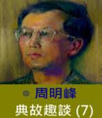 典故趣談(7) -◎周明峰 - 台灣e新聞