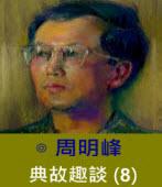 典故趣談(8) -◎周明峰 - 台灣e新聞