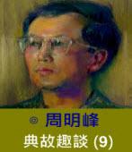 典故趣談(9) -◎周明峰 - 台灣e新聞