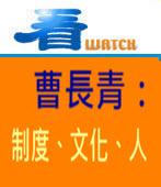 曹長青:制度、文化、人  - 台灣e新聞