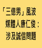 「三億男」風波 媒體人康仁俊:涉及誠信問題 -台灣e新聞
