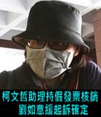 柯文哲助理持假發票核銷 劉如意緩起訴確定 -台灣e新聞