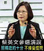 蔡英文參選演說照稿唸約十分鐘 不接受提問 -台灣e新聞
