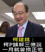 柯建銘:柯P誤解三億說 一月就曾指正他 -台灣e新聞