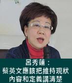 呂秀蓮:蔡英文應該把維持現狀內容和定義講清楚 -台灣e新聞