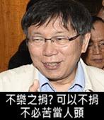 不樂之捐? 可以不捐 不必苦當人頭 - 台灣e新聞