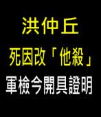 洪仲丘死因改「他殺」 軍檢今開具證明  -台灣e新聞