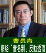 曹長青:網絡「實名制」反動透頂 - 台灣e新聞