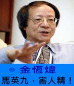 《金恆煒專欄》馬英九,害人精!-台灣e新聞