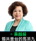 媚共賣台的馬英九 ◎黃越綏-台灣e新聞