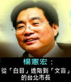 從「白目」進階到「文盲」的台北市長 -◎楊憲宏 -台灣e新聞