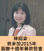 陳昭姿 : 我參加2015年扁辦十週年募款餐會-台灣e新聞