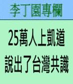 25萬人上凱道說出了台灣共識 - ◎李丁園 - 台灣e新聞