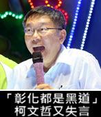 「彰化都是黑道」 柯文哲又失言-台灣e新聞