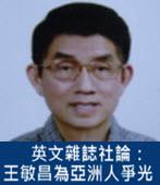 英文雜誌社論:王敏昌為亞洲人爭光 -台灣e新聞