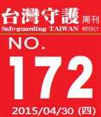 第172期台灣守護周刊-台灣e新聞