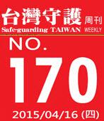第170期台灣守護周刊-台灣e新聞