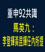 重申92共識 馬英九:李登輝黃昆輝任內所提 -台灣e新聞
