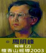 報導 (2) 檀香山報導2003   -◎周明峰 - 台灣e新聞