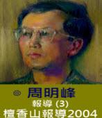 報導 (3) 檀香山報導2004-◎周明峰 - 台灣e新聞