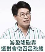 繼段宜康之後 游盈隆砲轟選對會徵召呂孫綾-台灣e新聞