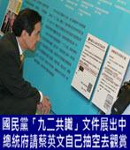 國民黨「九二共識」文件展出中 總統府請蔡英文自己抽空去觀賞 - 台灣e新聞