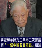 李登輝承認九二年第二次會議有「一個中國各自表述」結論 - 台灣e新聞