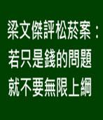 梁文傑評松菸案:若只是錢的問題 就不要無限上綱 - 台灣e新聞