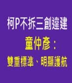 柯P不拆三創違建 童仲彥:雙重標準、明顯護航 - 台灣e新聞