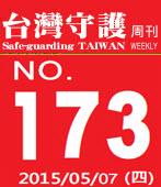 第173期台灣守護周刊-台灣e新聞
