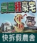 快拆假農舍 - 台灣e新聞