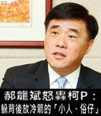 郝龍斌怒轟柯P:躲背後放冷箭的「小人、俗仔」 - 台灣e新聞