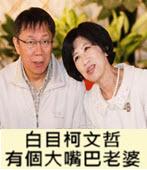 白目柯文哲 有個大嘴巴老婆 - 台灣e新聞