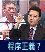 程序正義 ? - 台灣e新聞