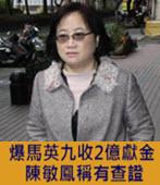 爆馬英九收2億獻金 陳敏鳳稱有查證 -台灣e新聞