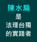 游盈隆:扁是法理台獨的實踐者 -台灣e新聞