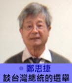 談台灣總統的選舉 -◎ 鄭思捷 - 台灣e新聞