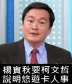 楊實秋要柯文哲 說明悠遊卡人事 - 台灣e新聞
