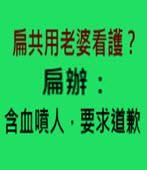 扁共用老婆看護?扁辦:含血噴人,要求道歉  - 台灣e新聞