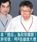 拿「聽說」為政策開頭!許常德:柯P送遠雄大禮 - 台灣e新聞