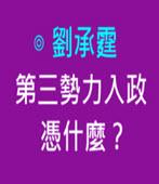 第三勢力入政,憑什麼?-作者:劉承霆-台灣e新聞