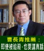 曹長青推薦:即使被追殺,也要講真話  - 台灣e新聞