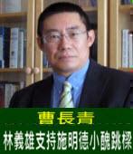 曹長青:林義雄支持施明德小醜跳樑 - 台灣e新聞